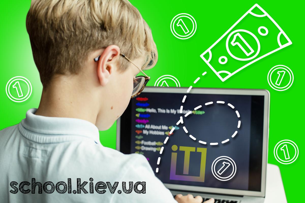 Як школяреві заробляти на програмуванні?