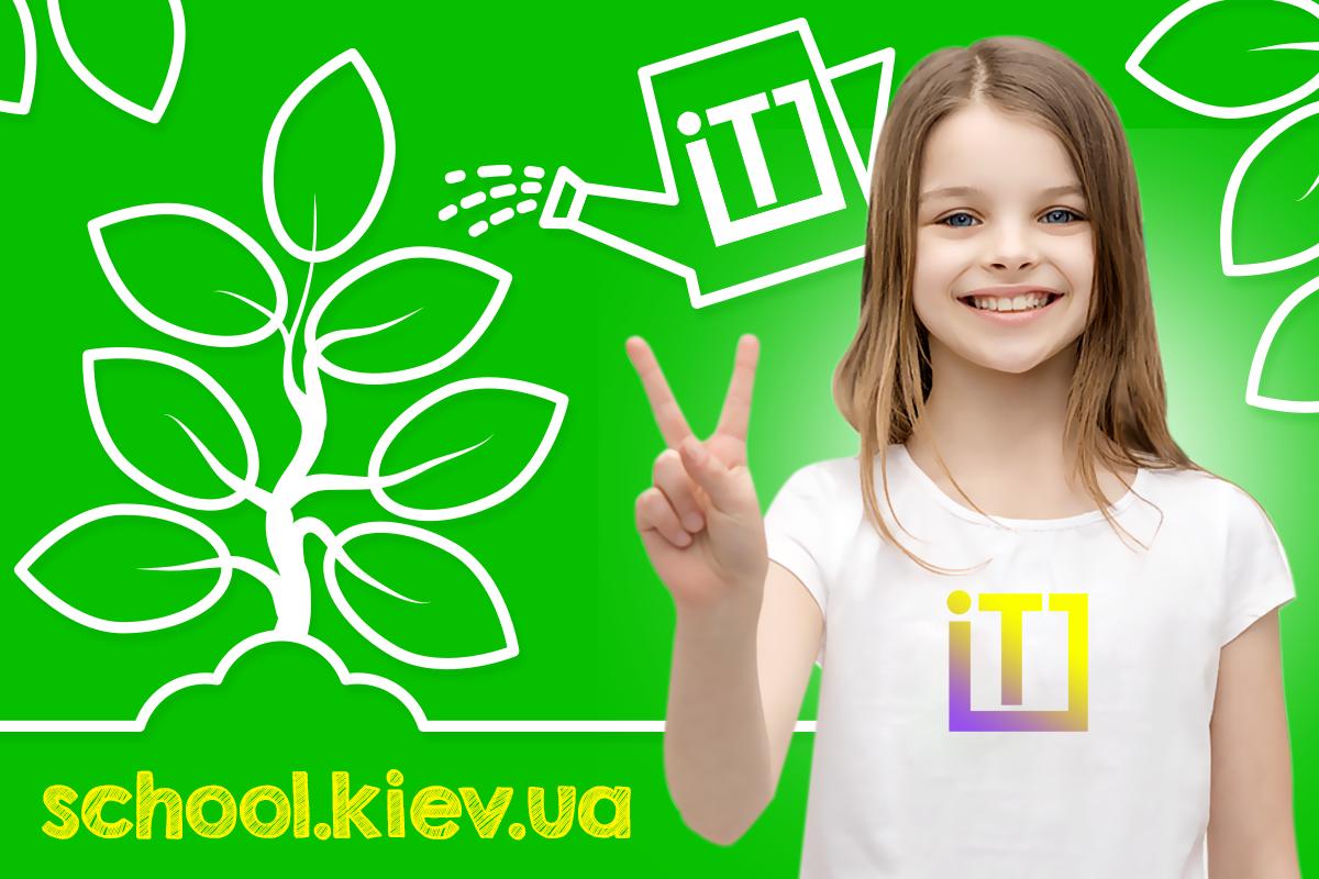 Розвиток лідерських якостей у дитини через ІТ